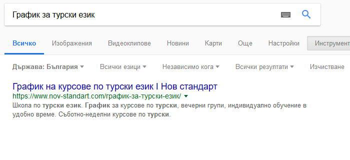 """SEO - на първо място в Google по """"График за турски език"""""""