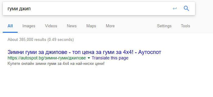 """SEO - на първо място в Google по """"гуми джип"""""""