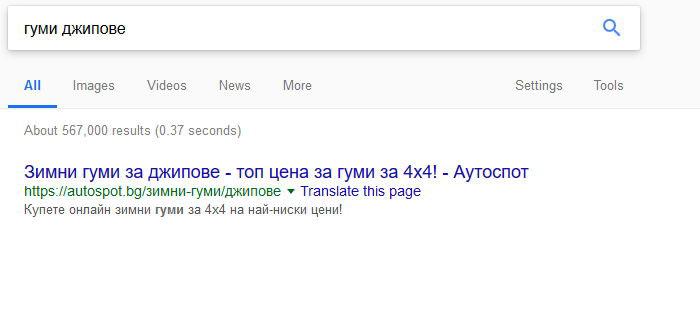 """SEO - на първо място в Google по """"гуми джипове"""""""
