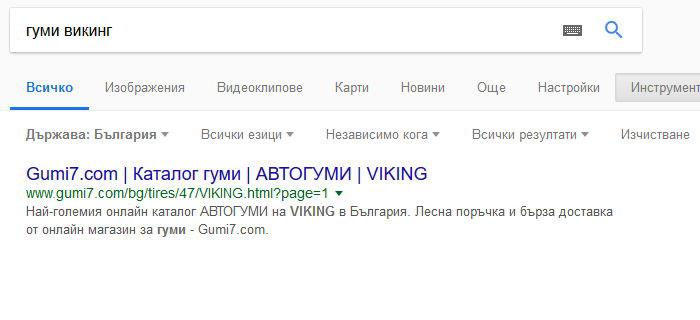 """SEO - на първо място в Google по """"гуми викинг"""""""