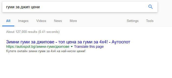 """SEO - на първо място в Google по """"гуми за джип цени"""""""