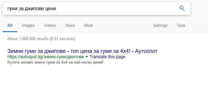 """SEO - на първо място в Google по """"гуми за джипове цени"""""""