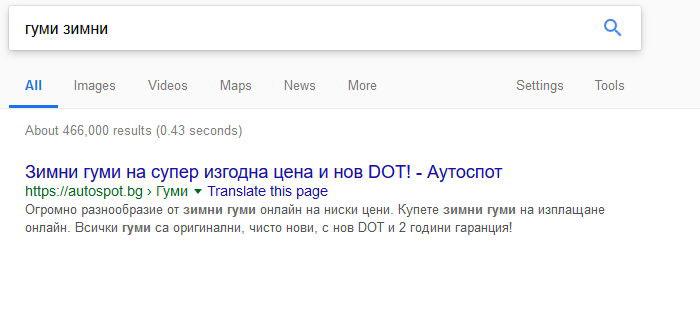 """SEO - на първо място в Google по """"гуми зимни"""""""