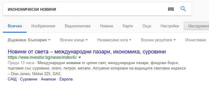 """SEO - на първо място в Google по """"икономически новини"""""""
