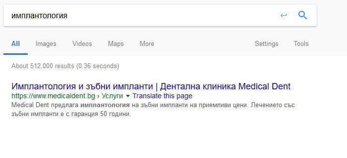 """SEO - на първо място в Google по """"имплантология"""""""