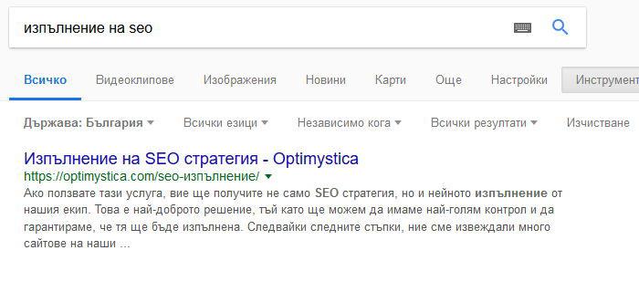 """SEO - на първо място в Google по """"изпълнение на seo"""";"""