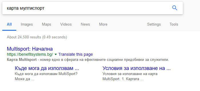 """SEO - на първо място в Google по """"карта мултиспорт"""""""