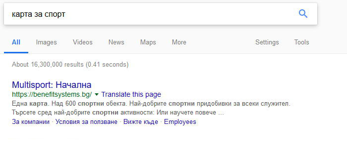 """SEO - на първо място в Google по """"карта за спорт"""""""