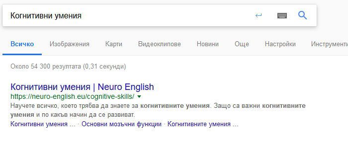 """SEO - на първо място в Google по """"Когнитивни умения"""""""