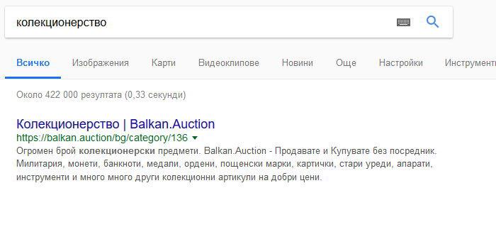 """SEO - на първо място в Google по """"колекционерство"""";"""