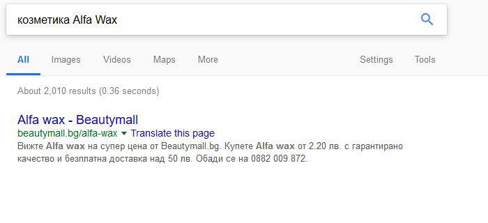 """SEO - на първо място в Google по """"козметика Alfa Wax"""""""