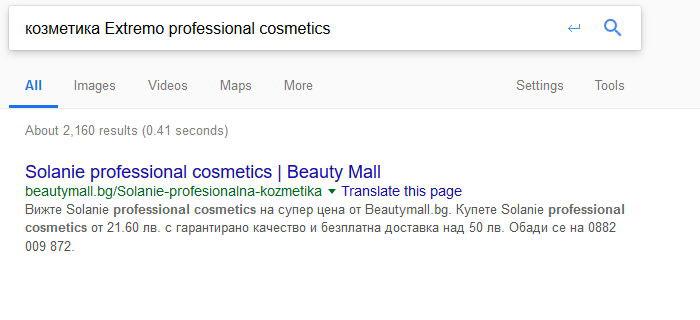 """SEO - на първо място в Google по """"козметика Extremo professional cosmetics"""""""