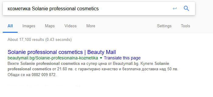 """SEO - на първо място в Google по """"козметика Solanie professional cosmetics"""""""