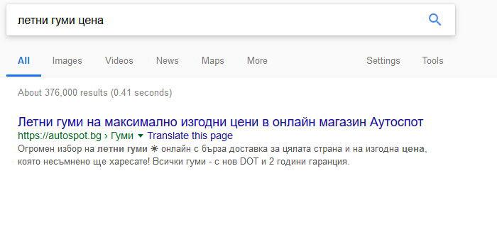 """SEO - на първо място в Google по """"летни гуми цена"""""""