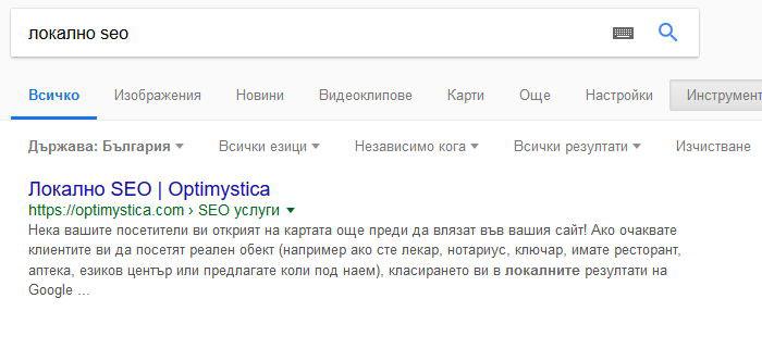 """SEO - на първо място в Google по """"локално seo"""""""