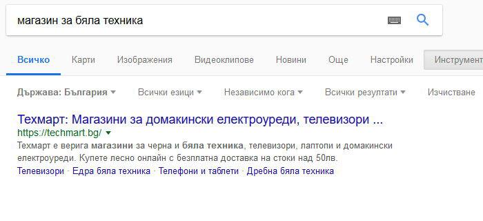 """SEO - на първо място в Google по """"магазин за бяла техника"""""""
