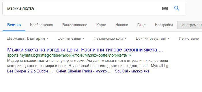 """SEO - на първо място в Google по """"мъжки якета"""""""