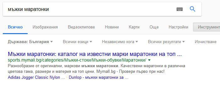 """SEO - на първо място в Google по """"мъжки маратонки"""""""