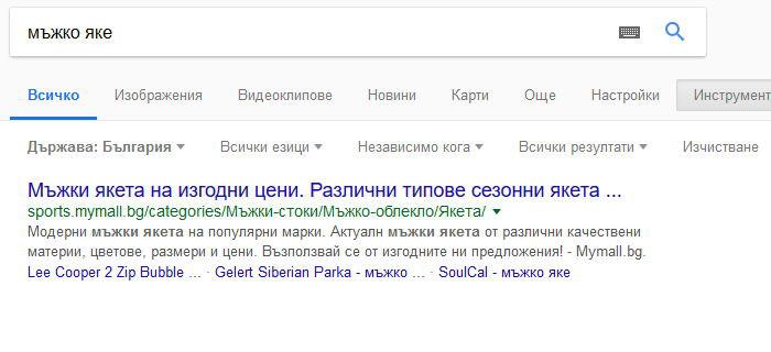 """SEO - на първо място в Google по """"мъжко яке"""""""