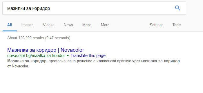 """SEO - на първо място в Google по """"мазилки за коридор"""""""