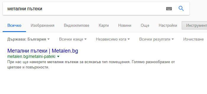 """SEO - на първо място в Google по """"метални пътеки"""""""