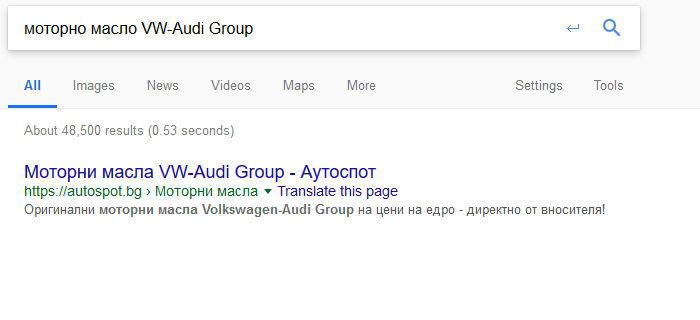 """SEO - на първо място в Google по """"моторни масла VW-Audi Group"""""""