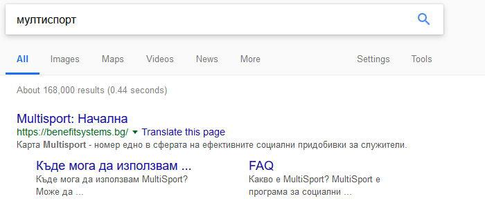 """SEO - на първо място в Google по """"мултиспорт"""""""
