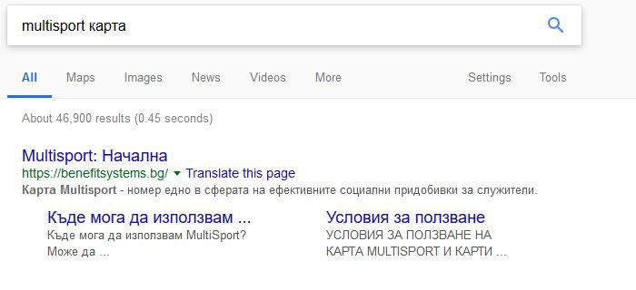 """SEO - на първо място в Google по """"multisport карта"""""""