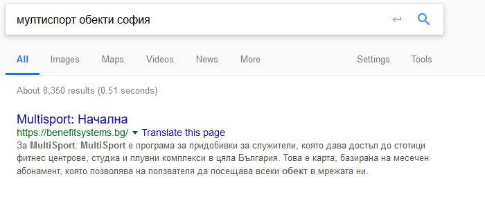"""SEO - на първо място в Google по """"мултиспорт обекти софия"""""""