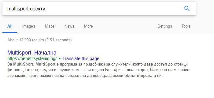 """SEO - на първо място в Google по """"multisport обекти"""""""