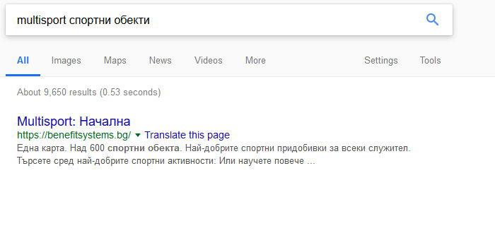 """SEO - на първо място в Google по """"multisport спортни обекти"""""""