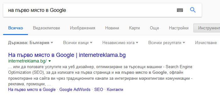 """SEO - на първо място в Google по """"на първо място в Google"""""""