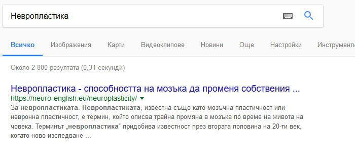"""SEO - на първо място в Google по """"невропластика"""""""