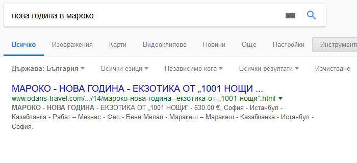 """SEO - на първо място в Google по """"нова година в мароко"""""""