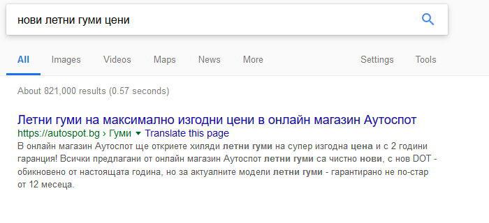 """SEO - на първо място в Google по """"нови летни гуми цени"""""""