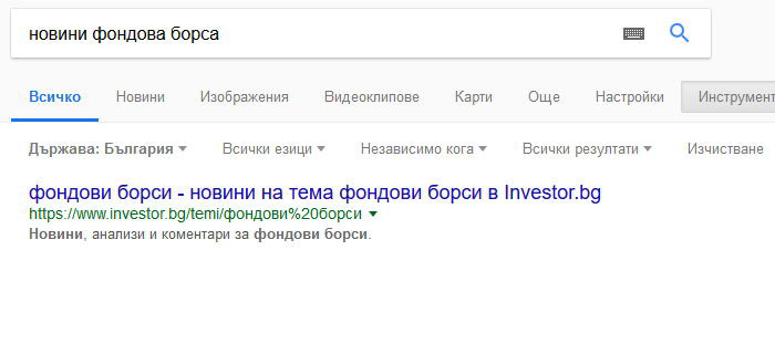 """SEO - на първо място в Google по """"новини фондова борса"""""""