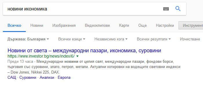 """SEO - на първо място в Google по """"новини икономика"""""""