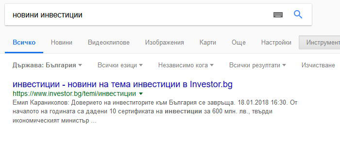 """SEO - на първо място в Google по """"новини инвестиции"""""""