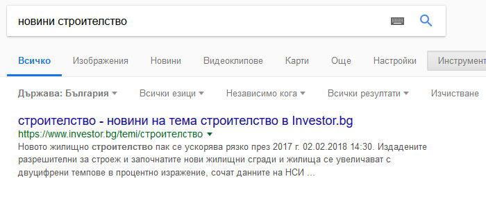 """SEO - на първо място в Google по """"новини строителство"""""""