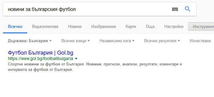 """SEO - на първо място в Google по """"новини за българския футбол"""""""