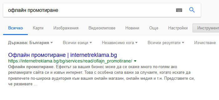 """SEO - на първо място в Google по """"офлайн промотиране"""""""