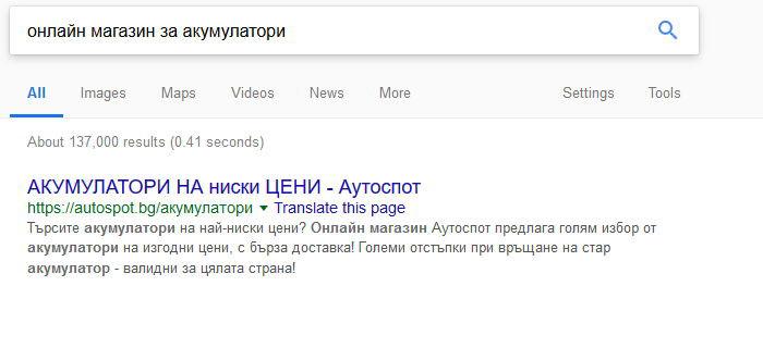 """SEO - на първо място в Google по """"онлайн магазин за акумулатори"""""""