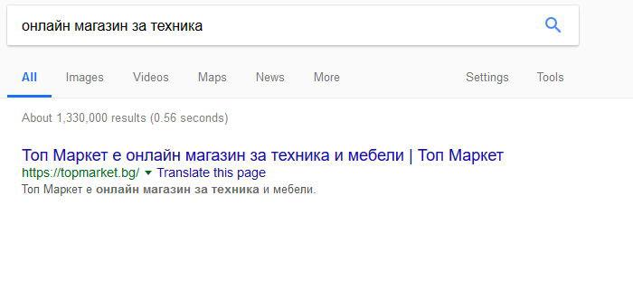 """SEO - на първо място в Google по """"онлайн магазин за техника"""""""