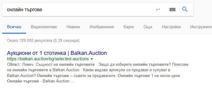 """SEO - на първо място в Google по """"онлайн търгове"""""""