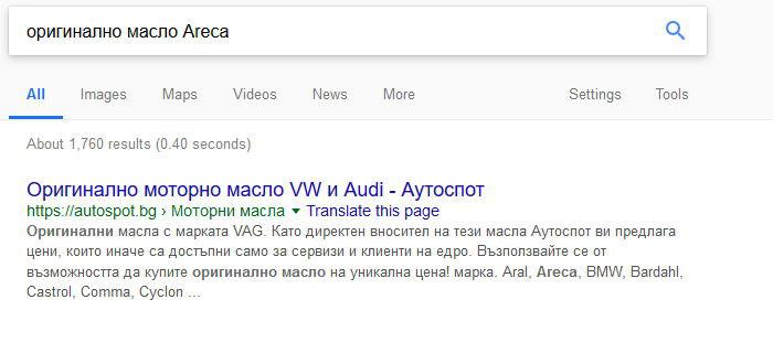 """SEO - на първо място в Google по """"оригинално масло Areca"""""""