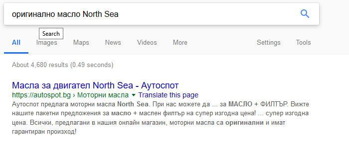 """SEO - на първо място в Google по """"оригинално масло North Sea"""""""