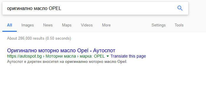 """SEO - на първо място в Google по """"оригинално масло OPEL"""""""