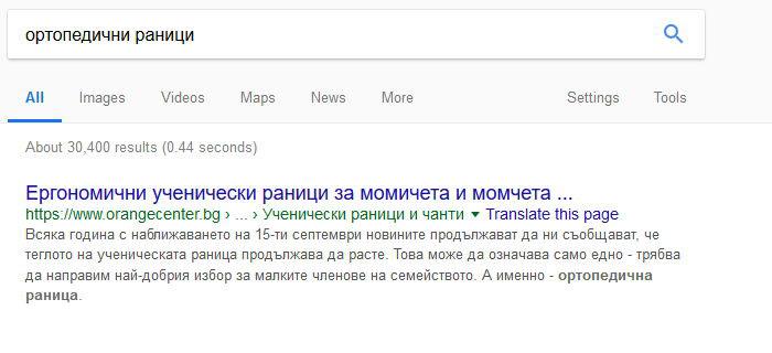 """SEO - на първо място в Google по """"ортопедични раници"""""""