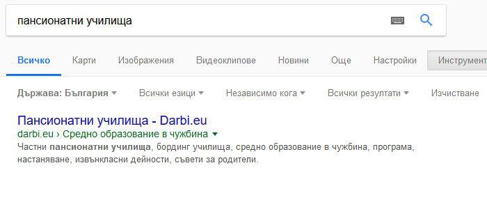 """SEO - на първо място в Google по """"пансионатни училища"""""""