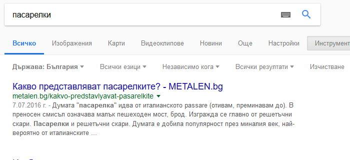 """SEO - на първо място в Google по """"пасарелки"""""""